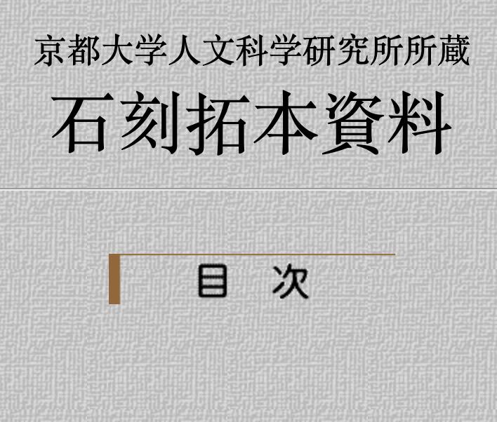 京都大学人文科学研究所所蔵 石刻拓本資料