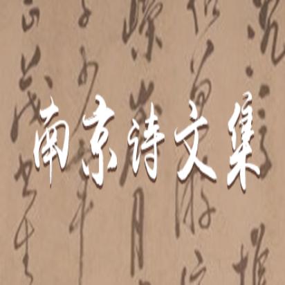 南京詩文集